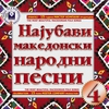 Cover of the album The Most Beautiful Macedonian Folk Songs, Vol. 2