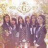 Cover of the album Snowflake