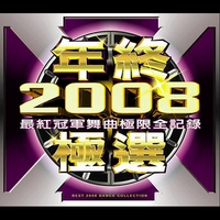 Cover of the track 2008 Dance CollectionⅡ