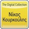 Couverture de l'album The Digital Collection: Nikos Kourkoulis