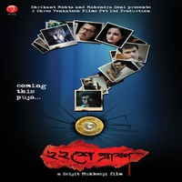 Cover of the track Baishey Sraabon (Original Motion Picture Soundtrack)