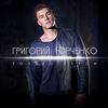 Cover of the album Только герои - Single
