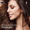 Cover of the album Apoxoro - Single