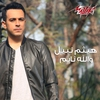 Cover of the track Walahi Nayem