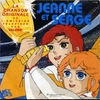 Cover of the track Jeanne et Serge