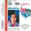 Cover of the album Abd El Halim Hafez