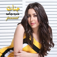 Cover of the track حب جامد