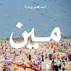 Cover of the album Meen (feat. Rim Banna) - Single