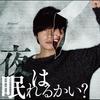 Cover of the album Yoru Ha Nemurerukai? - EP