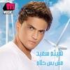 Cover of the album Mosh Bas Kalam
