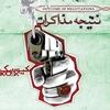 Couverture de l'album Natijeh e Mozakerat (Outcome of Negotiations)
