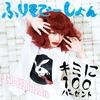 Cover of the album Kimini 100 Percent / Furisodeshon - Single