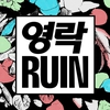 Cover of the album RUIN 4