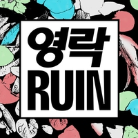 Cover of the track RUIN 4