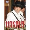 Cover of the album Hakala