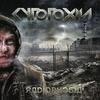 Cover of the album Radiophobia