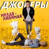 Couverture de l'album Милая-любимая - Single