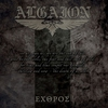 Cover of the album Exthros