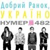 Couverture de l'album Добрий ранок, Україно - Single