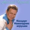 Couverture du titre Бархатный сезон (Live)