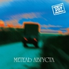 Couverture de l'album Метель августа