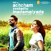 Cover of the album Achcham Yenbadhu Madamaiyada (Original Motion Picture Soundtrack) - EP