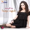 Cover of the album Baad Eli Sar