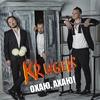 Cover of the album Охаю-ахаю - Single