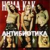 Cover of the album Nyama kak