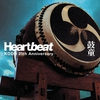 Couverture de l'album Heartbeat - KODO 25th Anniversary