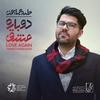 Cover of the album Dobareh Eshgh