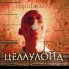 Cover of the track Авиация и артиллерия