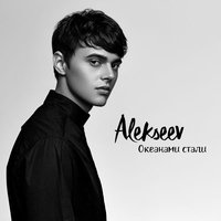 Cover of the track Океанами стали - Single
