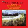 Cover of the album Du Mingxin: 10 Xinjiang Dances