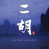 Cover of the album Jia Peng Fang Best: Erhu