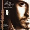 Cover of the album The Last Greeting (Salam-e-Akhar)