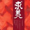 Couverture de l'album Kyubi: The Quest for Beauty EP