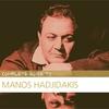 Cover of the album Complete Guide to Manos Hadjidakis