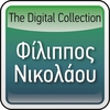 Cover of the album The Digital Collection: Filippos Nikolaou