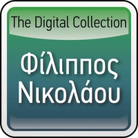 Cover of the track The Digital Collection: Filippos Nikolaou