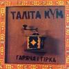 Cover of the album Гаряча і гірка