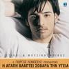 Couverture de l'album I Agapi Vlapti Sovara