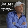 Cover of the track Samen Dansen Op De Reggaebeat