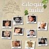 Cover of the album منوعات لبنانية