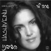 Couverture de l'album Hashiveinu