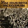 Cover of the album Мы полсвета исходили / Песни военных лет (1945)