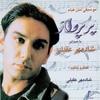 Couverture de l'album Par-e-Parvaz - Sound Track