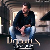 Couverture du titre حسدونا - Single