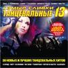 Cover of the album Самые сливки танцевальные, Ч. 13