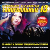 Cover of the track Самые сливки танцевальные, Ч. 13